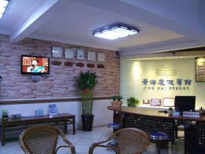Jinghai Inn - Sanya photo