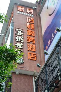 Foshan Baidun Business Hotel